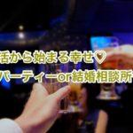 婚活から始まる幸せな出会い♡〜パーティーor結婚相談所〜