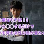 【男の最強モテ術!】明日から◯◯するだけでアナタを見る女性の目が変わる!!