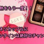 愛の熱をもう一度!!マンネリカップルにバレンタインは絶好のチャンス♡