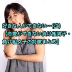 好きな人ができない…(泣)【恋愛ができない負け組男子・負け組女子の特徴まとめ】