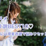 オススメ恋愛小説BEST10♡【たまには現実逃避で悩みリセット!!】