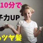 【恋愛必勝】意外と知らない1日10分で女子力アップのうるツヤ髪のコツ