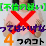 【不倫の疑い】STOP!!すぐにやってはいけない4つの行動