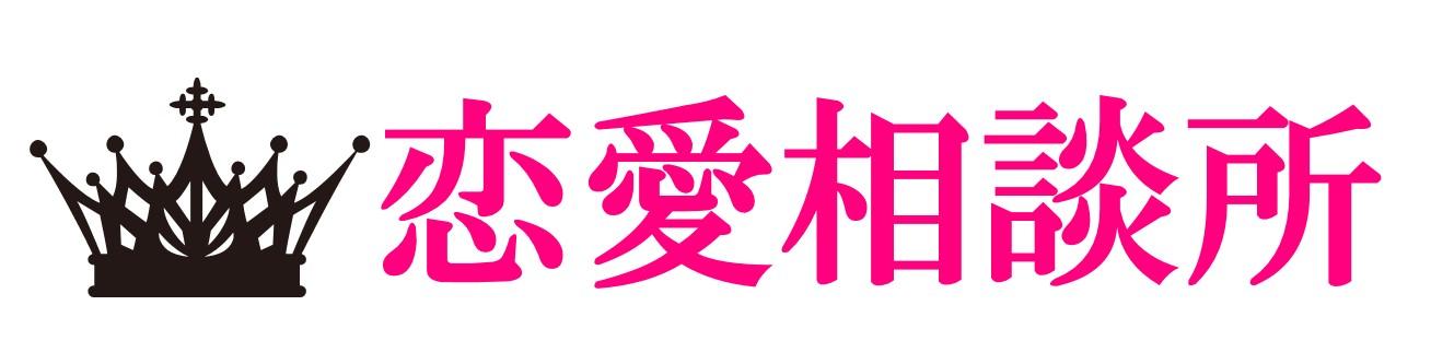 恋愛相談所〜ラブラブカップルが恋のお悩み解決します!〜