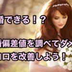 あなたは結婚できる!?結婚力診断で改善して結婚できる人になろう!