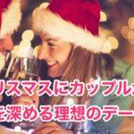 クリスマスにカップルが【もっとラブラブになれる理想のデート♡】