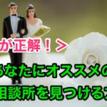 【本当はこれが正解】<br>1番オススメの結婚相談所で婚活する=結婚への近道である