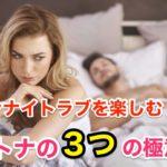 ワンナイトラブを楽しむオトナの割り切り恋愛【3つの極意】