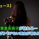 【ニュース】草食系男子が枯れる…!やっぱりモテないその理由に迫る!