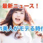 【最新ニュース】アホな女性「アホ美人」がモテる時代到来!