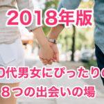【2018年版】20代男女にピッタリの出逢いの場〜この8つで見つかる♪〜