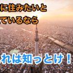 東京に住みたいと考えている人が知るべきたった1つのサービス