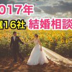 【最新版】2017年結婚相談所 厳選16社 あなたに合うのはどれ?
