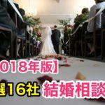【最新版】2018年結婚相談所 厳選16社 あなたに合うのはどれ?