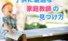 【子供の教育】子供に最適な家庭教師を見つける方法