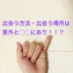 【恋人欲しい人必見】出会う方法・出会う場所は意外と◯◯にあり!?
