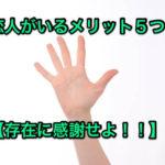 恋人がいるメリット5つ?【存在に感謝せよ!!】