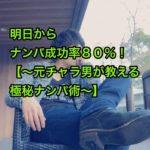 明日からナンパ成功率80%!【〜元チャラ男が教える極秘ナンパ術〜】
