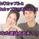 愛され♡カップルと嫌われカップルの違いはココ!【あなた達は大丈夫???】