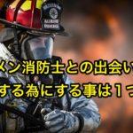 イケメン消防士との出会いをGETする為にする事は1つ!!