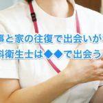 【真実!!】仕事と家の往復で出会いがない歯科衛生士は◆◆で出会う!