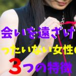 【出会いが遠ざかる!】もったいない女性の3つのクセ