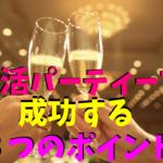 【実録】婚活パーティーで3つの成功ポイント教えます!