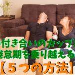 長い付き合いのカップルが倦怠期を乗り越える【5つの方法】