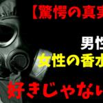 【驚愕の真実!】男性は女性の香水が好きじゃない…!!