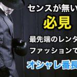 センスがない男は最先端のレンタルファッションでオシャレコーデ番長に!