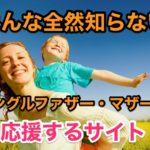 みんな知らない【シンパパ・シンママ】の恋愛を応援するサイト