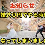 【お知らせ】結婚式は0円の出資でやる時代になりました。