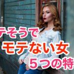 モテそうでモテない女子の5つの特徴〜会話から見つかる!〜