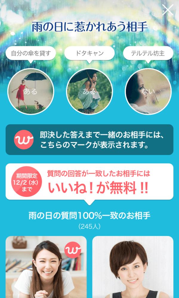 campaign_same_users
