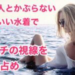 他の子とかぶらないかわいい水着でビーチの視線を独り占め