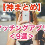 【神まとめ】恋人ができる!会える安心マッチングアプリ9個の特徴
