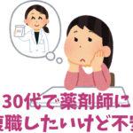 【朗報!!】30代で薬剤師に復職することに不安に感じるなら