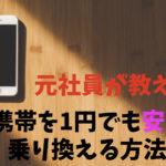 【元社員が教える裏技】携帯を1円でも安く乗り換えて家計を助ける!!