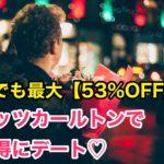 【最大53%OFF】20代〜30代のカップル向け★リッツカールトンでデートをするならお得に!