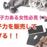 ※女子力が強い女性必見【女子力=お金】にできる時代到来!!