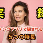 【実録】マッチングアプリで騙される女性★5つの特長★